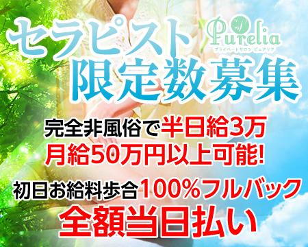栄/錦/丸の内・Purelia~ピュアリア~