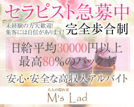栄/錦/丸の内・M`s Lad