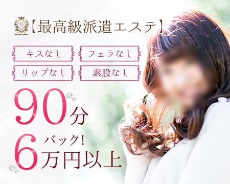 銀座/日本橋…・最高級派遣エステ・プルミエールアロマ東京 銀座