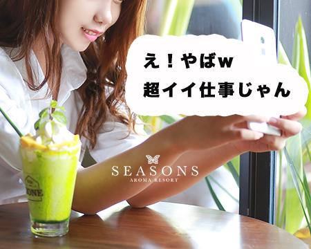 錦糸町/亀戸/小岩・Seasons