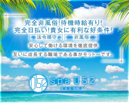 栄/錦/丸の内・spa052nagoya