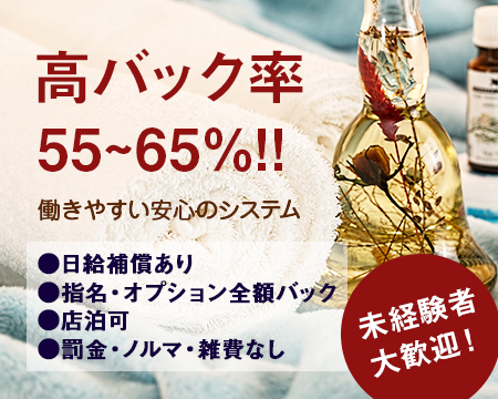 品川/五反田/目黒・メンズエステサロン・エシア