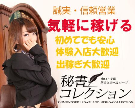 下関市・秘書コレクション下関店