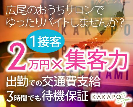 恵比寿/代官山…・広尾 KAKAPO Spa(カカポスパ)