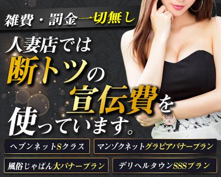 川口市・Mrs.ダイヤモンド