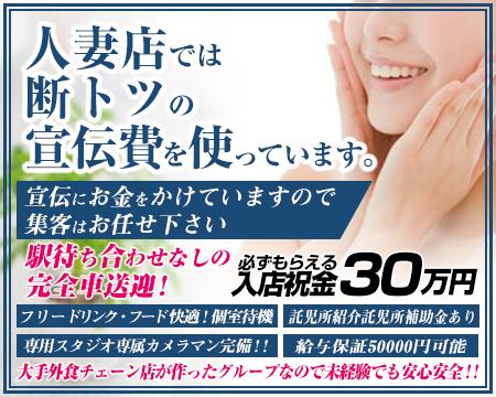 Mrs.ダイヤモンド・川口市の求人