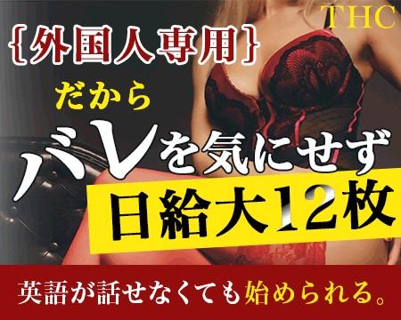 新宿/歌舞伎町・THC SHINJUKU