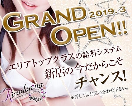 千日前/谷九・CLUB RICADONNA(クラブリッカドンナ)