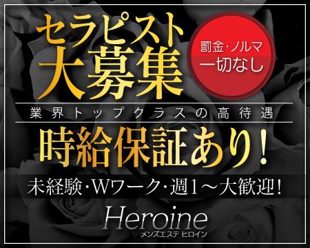 栄/錦/丸の内・ヒロイン
