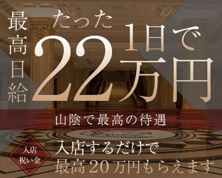 松江市・ORCHIS~オルキス~