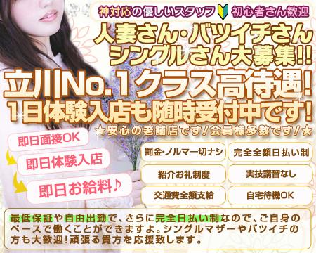 立川/八王子/福生・乱妻立川店