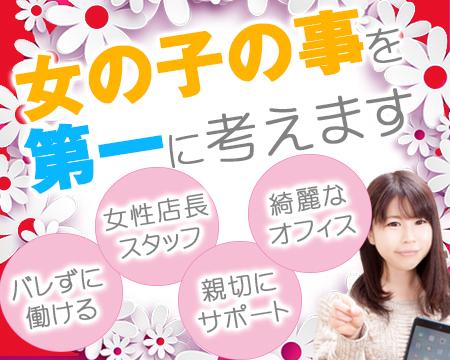 ぼくのエステ大宮店・越谷店・春日部店のココが自慢です!埼玉トップクラスの集客数!について