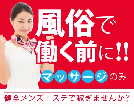ぼくのエステ大宮店・越谷店・春日部店・さいたま/大宮/浦和の求人