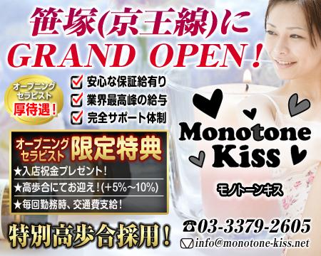 新宿/歌舞伎町・Monotone Kiss (モノトーンキス)