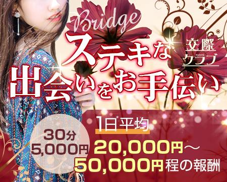 栄/錦/丸の内・Bridge(ブリッジ)