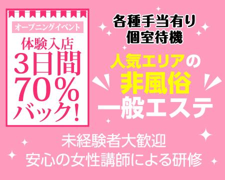 栄/錦/丸の内・アロマーナ栄