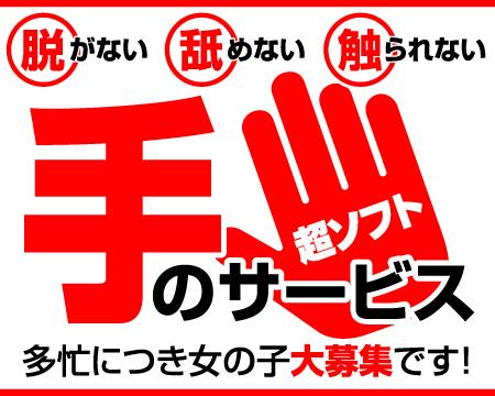 千種/今池/池下・恋の胸騒ぎ
