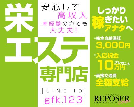 栄/錦/丸の内・REPOSER コロンの稼げる求人