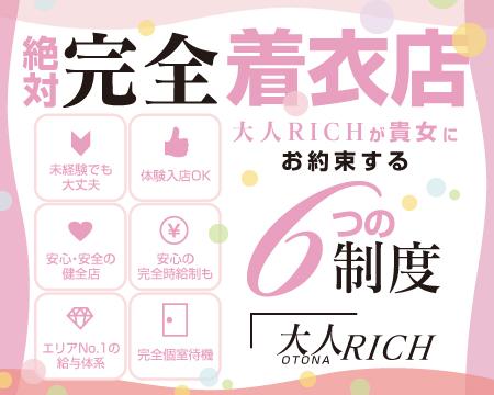 大人リッチ・名駅/納屋橋の求人