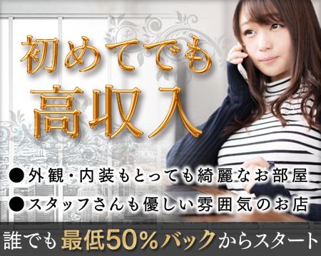 Century~センチュリー・名駅/納屋橋の求人