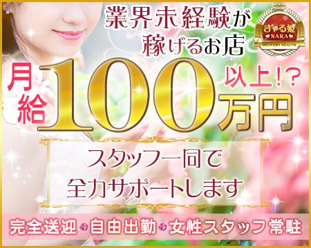 奈良市・ぎゃる姫の稼げる求人