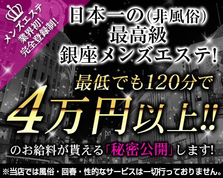 銀座/日本橋…・会員制メンズサロン 銀座357