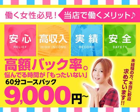 キタ(梅田/兎我野…)・梅田人妻秘密倶楽部