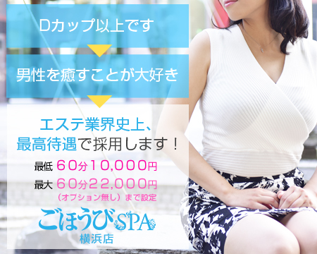 ごほうびSPA横浜店・横浜市/関内/曙町の求人