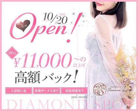 博多・DIAMOND SPOT(ダイヤモンド スポット)