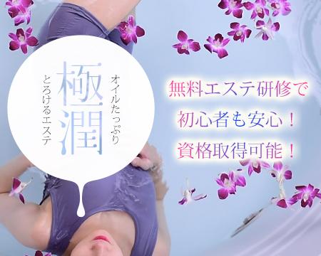 名駅/納屋橋・極潤 名古屋店