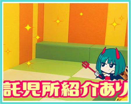渋谷制服天国のココが自慢です!託児所の紹介も対応中!について