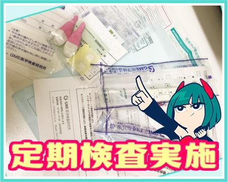 渋谷制服天国のココが自慢です!ご安心ください♪について