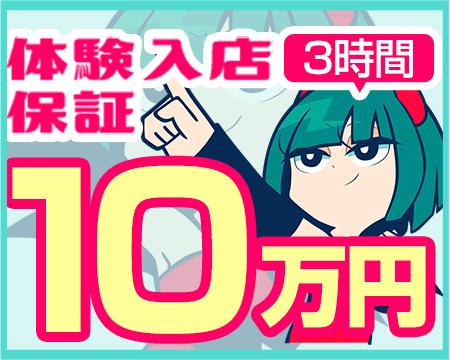 渋谷制服天国の体入時の手取り紹介!体験入店10万円キャンペーン中!について