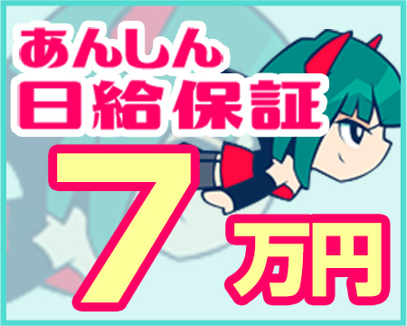 渋谷制服天国の詳しく紹介しちゃいます!日給保証7万円!!について