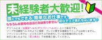 福岡サンキューの求人担当さんが求人ブログにアップロードした画像
