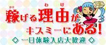 錦糸町キスミーの錦糸町キスミー求人担当 上野さんが求人ブログにアップロードした画像