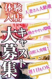 素人妻御奉仕倶楽部Hip's成田の採用担当(羽成 うなり)さんが求人ブログにアップロードした画像