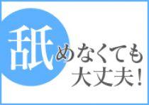 広島痴女性感フェチ倶楽部の本田さんが求人ブログにアップロードした画像