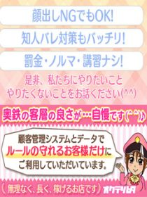 奥様鉄道69 神奈川店の求人担当さんが求人ブログにアップロードした画像