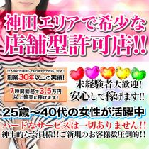 セクシー・キャット 神田店の採用担当さんが求人ブログにアップロードした画像