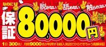 2980円の宮さんが求人ブログにアップロードした画像
