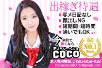 COCOの店長さんが求人ブログにアップロードした画像