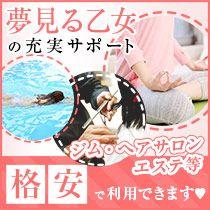 白金プラチナの求人担当の山田さんが求人ブログにアップロードした画像