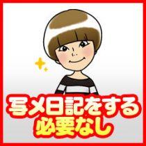 大阪デリヘル素人専門コンテローゼのあゆみさんが求人ブログにアップロードした画像
