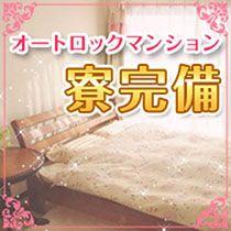 横浜夢見る乙女の酒井さんが求人ブログにアップロードした画像