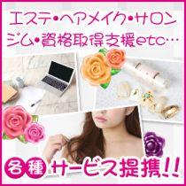 千葉 はじめてのエステのさとうさんが求人ブログにアップロードした画像