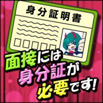 渋谷制服天国のみやのさんが求人ブログにアップロードした画像