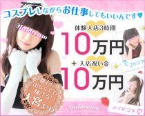 埼玉メイドリームのコグレさんが求人ブログにアップロードした画像
