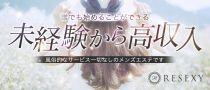 RESEXY~リゼクシー~の田中さんが求人ブログにアップロードした画像