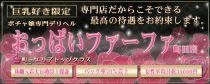 おっぱいファーファ町田店の人事担当さんが求人ブログにアップロードした画像